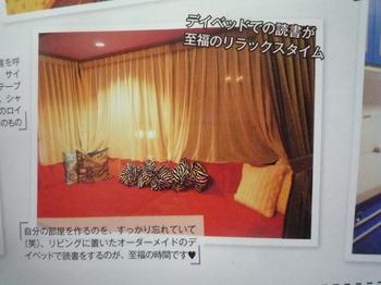 20120705_saeko_14.jpg